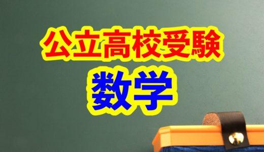 【高校受験】基礎力をつけて公立高校入試の数学であと5点取る勉強法
