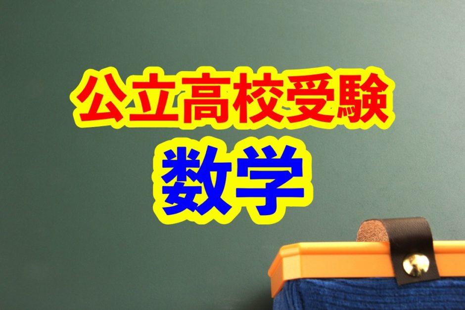 公立高校受験の数学
