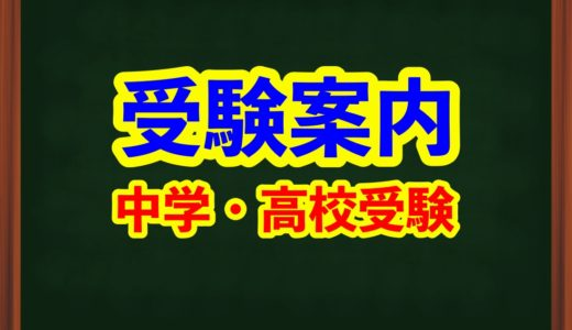 【中学・高校受験】市販の受験案内で志望校・併願校選び