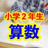 小学2年生の算数市販教材