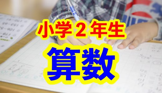 小学2年生におすすめの算数の市販教材8選