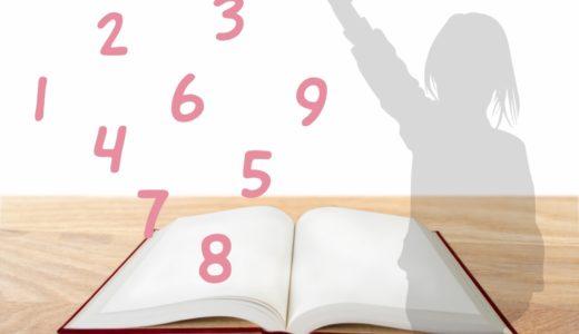塾に通う前の小学3年生におすすめの算数教材9選