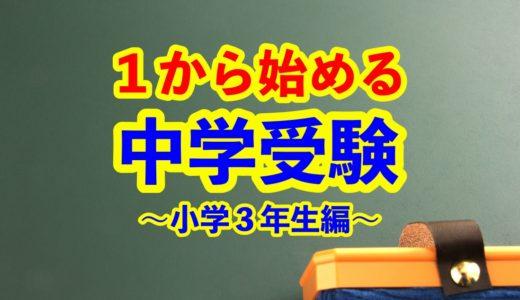 塾なしで1から始める中学受験の勉強〜小学3年生編〜