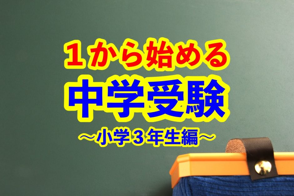 1から始める中学受験〜小学3年生編〜