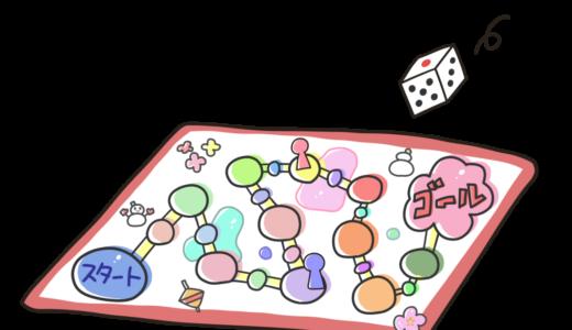 小学生のお子様と一緒に家庭で遊ぶボードゲーム7選