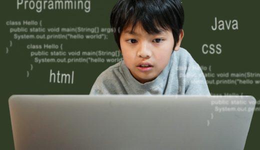 小学生がプログラミング学習をするメリットを考えてみる
