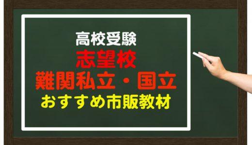 【塾なし高校受験】難関私立・国立を目指している方に必須の国語教材