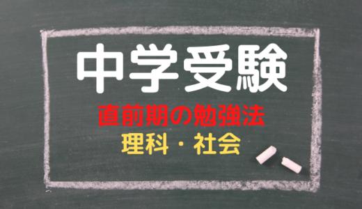 【中学受験】理科・社会は入試直前でも点数が上がる