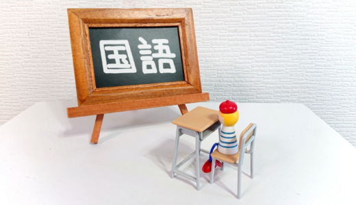 【高校受験】国語で偏差値60を目指している人におすすめのテキスト