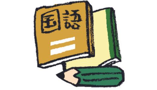 塾なしで国語の弱点を克服する方法